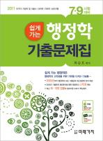 행정학 기출문제집(국가직 지방직 승진시험)(2011)(쉽게 가는)