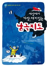 남극지도(세상에서 가장 재미있는)(강력추천 세계 교양 지도 5)