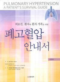 폐고혈압 안내서(의료진 환자와 환자 가족을 위한)(개정판)
