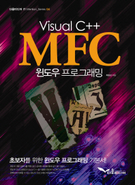 Visual C++ MFC 윈도우프로그래밍(다올미디어 IT Attention Series 4)
