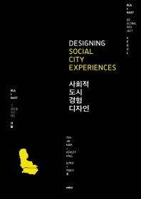 사회적 도시 경험 디자인 Designing Social City Experiences