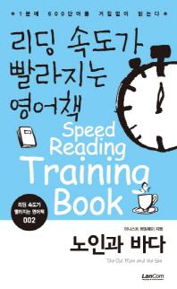 리딩 속도가 빨라지는 영어책. 2: 노인과 바다