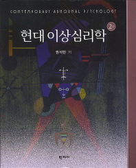 현대 이상심리학(2판)(양장본 HardCover)