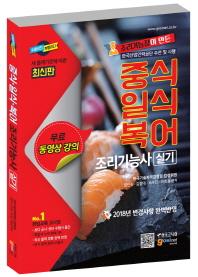 중식 일식 복어 조리기능사 실기(2018)(조리기능장이 만든)
