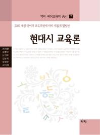 현대시 교육론(역락 국어교육학 총서 7)(양장본 HardCover)