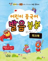 어린이 중국어 발음 붐붐(워크북)