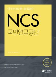 NCS 국민연금공단