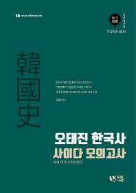 오태진 한국사 사이다 모의고사(개정판 3판)