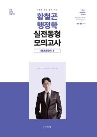 황철곤 행정학 실전동형 모의고사 시즌1(2021)(수험생 중심 합격 기준)