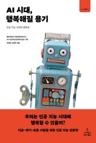 AI 시대, 행복해질 용기(AI 인문학 1)