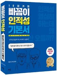 10대 기업 빠꼼이 인적성 기본서(2021)(6판)