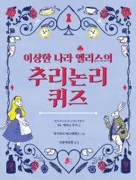 이상한 나라 앨리스의 추리논리 퀴즈(빨간콩논리책 2)(양장본 HardCover)