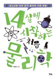 14살에 시작하는 처음 물리학