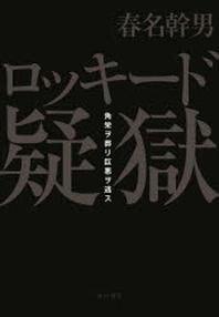 ロッキ-ド疑獄 角榮ヲ葬リ巨惡ヲ逃ス