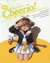 復刻版 テレビアニメ-ション カ-ドキャプタ-さくら イラストコレクション チェリオ!1