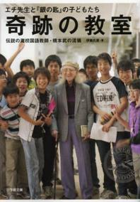 奇跡の敎室 エチ先生と銀の匙の子どもたち