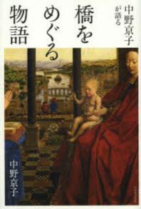 中野京子が語る橋をめぐる物語