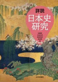 詳說日本史硏究 [2017]