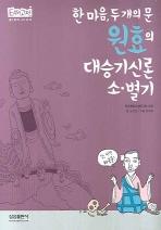 원효의 대승기신론 소 별기(EASY고전(이지고전))