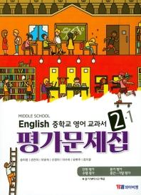 Middle School English 중학교 영어 2-1 교과서 평가문제집(2019)(CD1장포함)