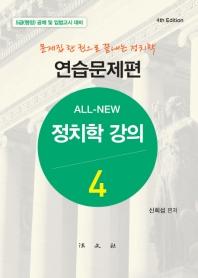 ALL-New 정치학 강의 4: 연습문제집(반양장)