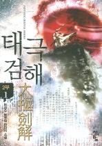 태극검해 2부 1 - 8 (완결세트)/ 청어람