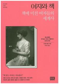 여자와 책