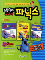 초등영어 교과서 파닉스 2단계(4학년과정)