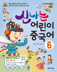 신나는 어린이 중국어. 6(CD1장포함)