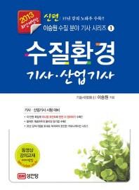 수질환경 기사 산업기사(2013)(수질 분야 기사 시리즈 1)