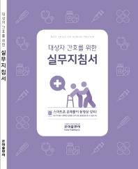대상자 간호를 위한 실무지침서(2019)