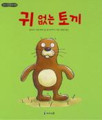귀 없는 토끼(꼬마 그림책방 28)(양장본 HardCover)