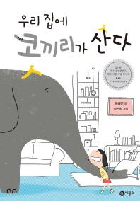 우리 집에 코끼리가 산다(일공일삼 74)