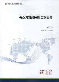 중소기업금융의 발전과제(KIF 금융리포트 2013-03)