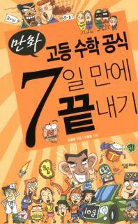고등 수학 공식 7일 만에 끝내기(만화)