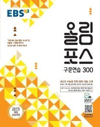 고등 구문연습 300(2020)(EBS 올림포스)
