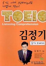 TOEIC LISTENING COMPREHENSION(김정기 토익크래커)