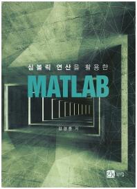 MATLAB(심볼릭 연산을 활용한)