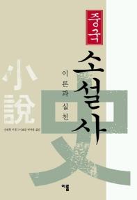 중국소설사