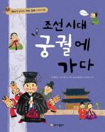 조선 시대 궁궐에 가다