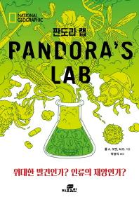 판도라 랩: Pandora's Lab