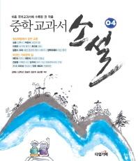 중학 교과서 소설. 4