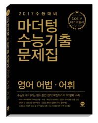 고등 영어 어법 어휘 수능기출문제집(2017 수능대비)