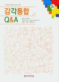 감각통합 Q&A(아이들을 이해하고 돕기 위한)(2판)