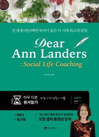 Dear Ann Landers: Social Life Coaching(하루 15분 원서읽기 2)
