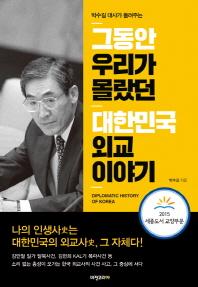 그동안 우리가 몰랐던 대한민국 외교 이야기(박수길 대사가 들려주는)