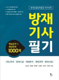 방재기사필기: 핵심요약 및 예상문제 1000제(2019)