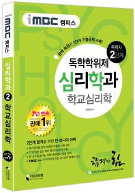 학교심리학(독학학위제  독학사 심리학과 2단계) 2014년판