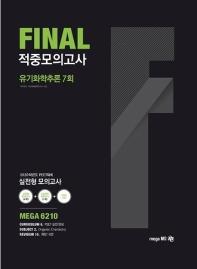 유기화학추론 Final 적중모의고사(7회)(2020)
