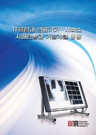 IT융합과 의료기기 서비스 시장현황과 기술개발 동향